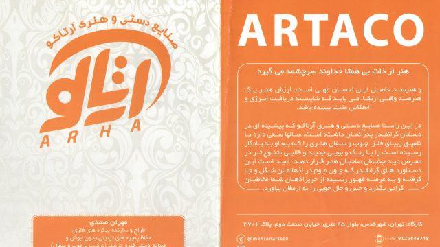 کارآفرین مهران صمدی