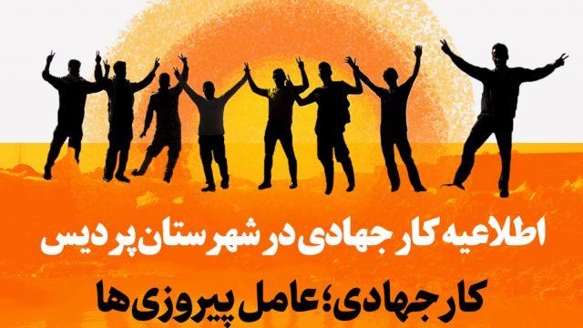 اطلاعیه کار جهادی در شهرستان پردیس