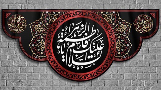 دهه دوم شهادت مظلومانه حضرت زهرا (س) تسلیت باد